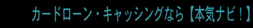 カードローン・キャッシングなら【本気ナビ!】